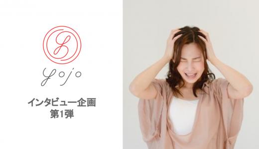 【インタビュー企画第1弾】辛い更年期の症状…YOJOに相談してみた!