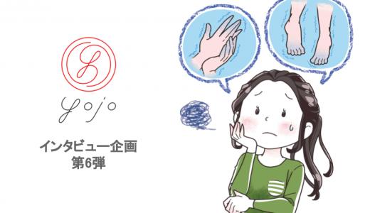 【インタビュー企画第6弾】便秘と体調不良の原因「冷え性」をどうにか…YOJOで体質改善に成功!